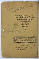 Tibyān al-bayān ʿalá ḥašiyaẗ al-Ṣāwī li-šarḥ Tuḥfat al-iẖwān  1888