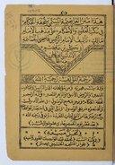 Tuḥfaẗ al-ḥukkām fī nukat al-ʿuqūd wa-al-aḥkām ʿalá maḏhab al-Imām Mālik <br> M. Ibn ʿĀṣim. 1850