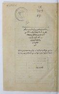 Risālaẗ al-ṣidq wa-al-taḥqīq li-man arāda an yasīr bi-sayr ahl al-ṭarīq  1867