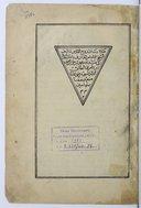 Risālaẗ Rūḥ al-qudus  1865