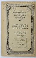 Al-Sirr al-ṣafī fī manāqib sayyidī Muḥammad al-Ḥanafī  1888