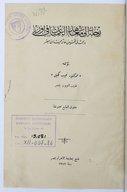 Riḥlaẗ ilá maʿāhid al-ʿumyān fī Urubbā  1912