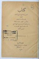 Taḫmīs Burdaẗ al-madīḥ wa-šarḥ alfāẓihā al-luġāwiyyaẗ <br> 1900