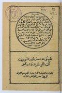 ʿUyūn al-ḥaqāʾiq wa-īḍāḥ al-ṭarāʾiq  A. ibn M. al Sīmāwī. 1903