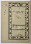 Ḥāšiyaẗ ʿalá matn al-Sullam al-munawraq <br> 1889