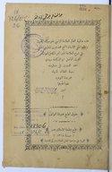 Ḥāšiyaẗ šarḥ Abī al-Barakāt Sayyidī Aḥmad al-Dardīr ʿalá manẓūmatihi fī al-ʿaqāʾid al-musammāẗ bi-Ḫarīdaẗ al-tawḥīd <br> 1900