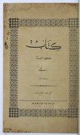 Fākihaẗ al-nudamāʾ fī murāsalāt al-udabāʾ <br> N. al-Yāziǧī. 1888