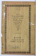 Hâḏihi ḥāšiyaẗ Laqṭ al-ǧawāhir al-saniyyaẗ ʿalá al-Risālaẗ al-samarqandiyyaẗ <br> 1815