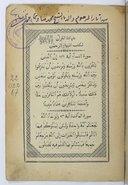 Šahādaẗ al-Qurʾān li-kutub ʾanbiyāʾ al-Raḥmān  W. Muir. 1870
