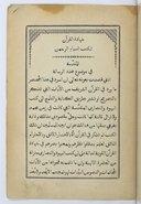 شهادة القرآن لكتب أنبياء الرحمن <br> W. Muir. 1870