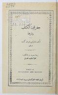 Ǧuġrāfiyaẗ al-kitāb wa-tārīḫuhu  C. F. Kent. 1923
