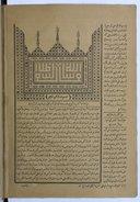 Kitāb al-ẖarāǧ <br> A. Y. Yaʿqūb al-Qāḍī. 1884