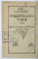Al-Iʿlām bi-qawāṭiʿ al-islām <br> 1876