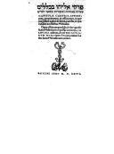 Illustration de la page Hébreu (langue) médiéval provenant de Wikipedia