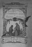 Illustration de la page Pietro Tommasini-Mattiucci (1867-1918) provenant de Wikipedia