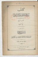 كتاب حقوق الملل ومعاهدات الدول. القسم الرابع, في الحرب  1900