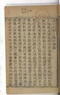 Illustration de la page zhuo wu Li provenant de Wikipedia