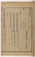 Illustration de la page xian fu Xu provenant de Wikipedia