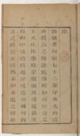 Bildung aus Gallica über Yun ming Lin (1628-1697)