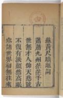 Illustration de la page Ting jian Huang provenant de Wikipedia