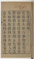 Illustration de la page Yan shi shan qiao (15..-16..) provenant de Wikipedia