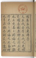 Image from Gallica about Guan zhong Luo (1330?-1400?)