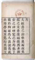 Illustration de la page Shengtan Jin (1608-1661) provenant de Wikipedia