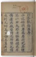Illustration de la page Zi yang dao ren provenant de Wikipedia