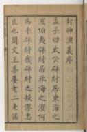 Illustration de la page buo jing Zhong provenant de Wikipedia