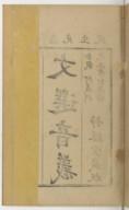 Illustration de la page xiao ke Yu provenant de Wikipedia