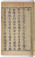 Illustration de la page bing chen Wu (16..-17..) provenant de Wikipedia