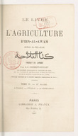 Image from Gallica about Yaḥyā ibn Muḥammad Ibn al-ʿAwwām al-Išbīlī (....-1185?)