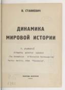 Illustration de la page Vladimir Benediktovič Stankevič (1884-1968) provenant de Wikipedia