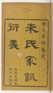 Illustration de la page Feng ming Zhu provenant de Wikipedia