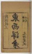 Illustration de la page Xie Zhang (1574-1640) provenant de Wikipedia