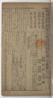 Illustration de la page Chu qing Zeng provenant de Wikipedia