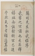Illustration de la page Zong xian Hu provenant de Wikipedia