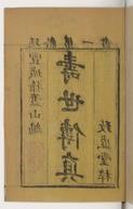 Illustration de la page Shi fang Wang provenant de Wikipedia