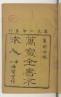 Illustration de la page Fu Zhang provenant de Wikipedia