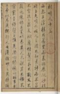 Image from Gallica about Ru chun Wang