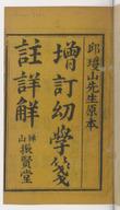 Illustration de la page Deng ji Cheng provenant de Wikipedia