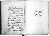 Asās al-ta'wīl  Nuʿmān ibn Muḥammad al-Qāḍī. 1836