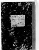 Illustration de la page ʻAlī ibn Yūsuf al- Ḥakīm provenant de Wikipedia