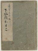 Image from Gallica about Tomonobu Ishikawa (16..-16..)
