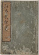 Image from Gallica about Somahito Nansenshō (1749-1807)