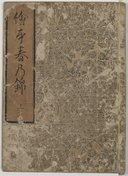 Illustration de la page Harunobu Suzuki (1725-1770) provenant de Wikipedia