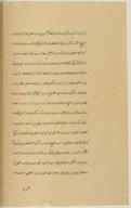 Anthologie des poètes turcs <br> Sehi d'Andrinople. 1877
