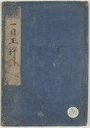 Image from Gallica about Saikaku Ihara (1642-1693)