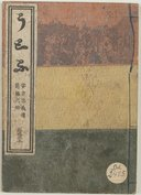 Illustration de la page Kyōden Santō (1761-1816) provenant de Wikipedia