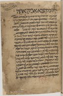 Traduction du livre de Deutéronome  Yepet ben ʿEliy Halewiy. 1373-1399